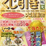 1507_かめ福共通_くじ引き