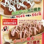 toyosu_takoyaki