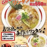 1509_フード全店_GoGo!ワンタン麺_A4