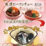1601_グランマ各店_ビーフシチュー-煮込みハンバーグ