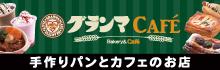 グランマカフェ_Web用_サイドバナー