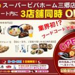 三郷新業態_WEB用バナー