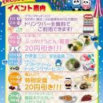 170525_新都心F_6月イベントスケジュール_