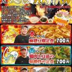 170714_定食コンテストまとめPOP