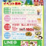 1710作成_新都心FB_11月イベントスケジュール_