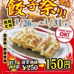 1712_餃子祭り